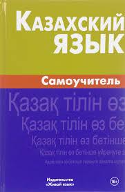 Купить <b>Шахатова К.: Казахский язык</b>. Самоучитель 2-е изд в ...