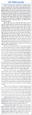 essay on the suicide law in hindi