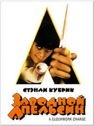 Фильм <b>Заводной апельсин</b> (A Clockwork Orange): фото, видео ...