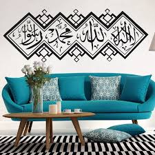 Muslim <b>Vinyl Wall Sticker</b> Islamic Arabic Quran Calligraphy Art ...