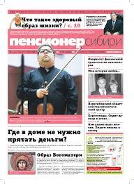 Пенсионер Сибири № 0 (0) 2013 by Андрей Лагутин - issuu