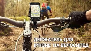 <b>Держатель</b> для телефона на <b>велосипед</b> - YouTube