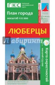 """Книга: """"<b>Люберцы</b>. <b>План города</b> + карта окрестностей"""". Купить ..."""
