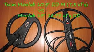 НУЖНА ЛИ НА ТЕРКУ ДРУГАЯ <b>КАТУШКА</b>???ТЕСТ Minelab 15 ...