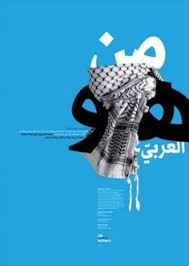 arabic avant garde meets arabic