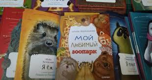 В Москве презентовали книгу об обитателях столичного зоопарка