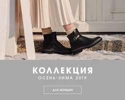 <b>Обувь</b> и аксессуары <b>ECCO</b> в Казахстане