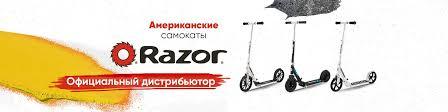 <b>RAZOR</b> RUSSIA | АМЕРИКАНСКИЕ <b>САМОКАТЫ</b> | ВКонтакте