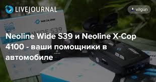 <b>Neoline Wide S39</b> и Neoline X-Cop 4100 - ваши помощники в ...