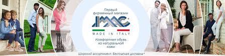 Магазин обуви <b>IMAC</b> | ВКонтакте