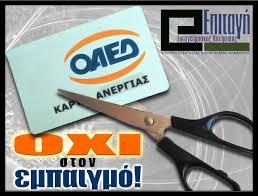 Ομοσπονδία Υπαλλήλων ΟΑΕΔ - Να καταργηθούν άμεσα τα προγράμματα voucher
