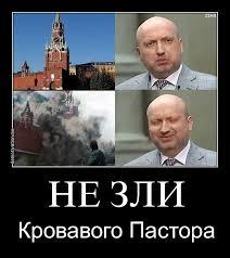 Лавров обвинил Турчинова в срыве минских договоренностей - Цензор.НЕТ 443