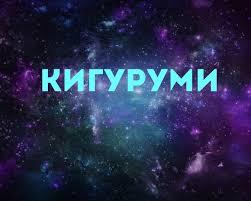 Товары ПолеZностИ - Стикеры | <b>Кулоны</b> | Кигуруми – 1 152 ...