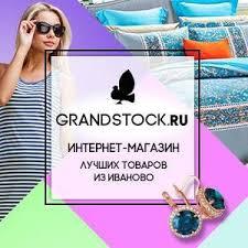 Grandstock.ru (@grandstock) | Twitter