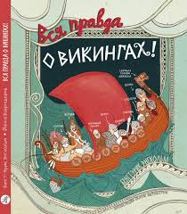 <b>Скандинавские мифы для детей</b>   Фрайт А.   978-5-17-110943-1 ...