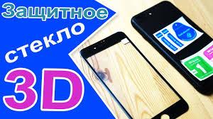<b>3d стекло</b> на экран телефона iPhone 6/ 7/ 8 plus - YouTube