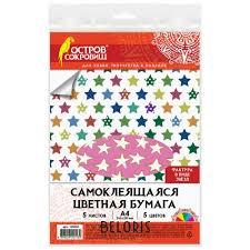 Цветная бумага, А4 5 листов 5 цветов Звезды (<b>Остров сокровищ</b> ...