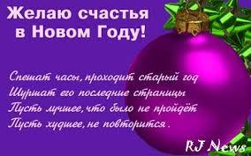 Картинки по запросу текст поздравления сновым годом , советских времен