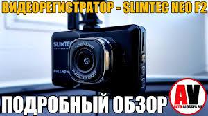 <b>SLIMTEC NEO F2</b>. Бюджетный <b>видеорегистратор</b> - обзор и отзыв ...