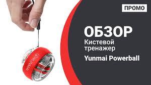 <b>Кистевой тренажер Xiaomi Yunmai</b> Powerball - Промо обзор ...
