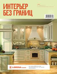 Интерьер 8 (119) by interier.ufa - issuu