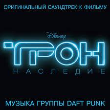 <b>Arrival</b> — Daft Punk. Слушать онлайн на Яндекс.Музыке