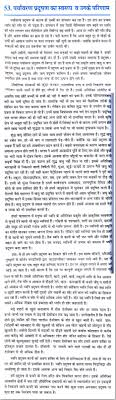 essay on the ldquo environmental pollution reality and its consequences essay on the ldquoenvironmental pollution reality and its consequencesrdquo in hindi