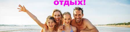 Курорты | Отдых и жильё на море | ВКонтакте