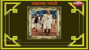 mahatma gandhi life documentary mahatma gandhi life story for mahatma gandhi life documentary mahatma gandhi life story for kids