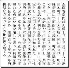 「森藤右衛門」の画像検索結果