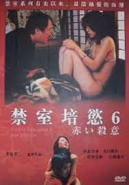 Kanzen naru shiiku: akai satsui (2004)