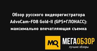 Обзор русского <b>видеорегистратора AdvoCam-FD8 Gold-II</b> (GPS+ ...
