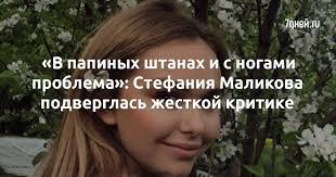 «В папиных штанах и с ногами проблема»: Стефания Маликова ...
