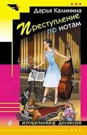 <b>Дарья Калинина</b> - Скачать книги автора в формате fb2 ...
