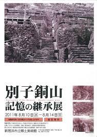 「別子銅山」の画像検索結果