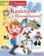 Читать книгу Каникулы в <b>Простоквашино</b> Эдуарда Успенского ...