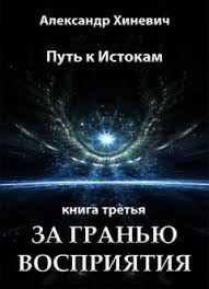 <b>Александр Хиневич</b> - За гранью восприятия читать онлайн