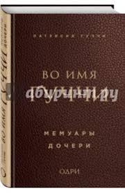 "Книга: ""Во <b>имя Гуччи</b>. Мемуары дочери"" - Патрисия <b>Гуччи</b>. Купить ..."