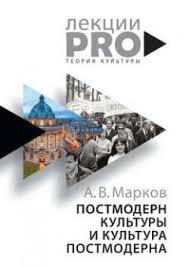 Культурология читать онлайн бесплатно или скачать в txt, pdf ...