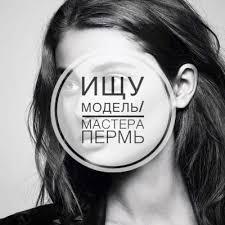 •Ищу модель/мастера Пермь• | ВКонтакте
