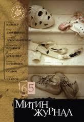 Митин журнал №65