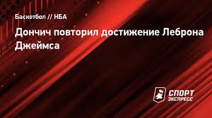 Дончич повторил достижение Леброна Джеймса. Баскетбол ...