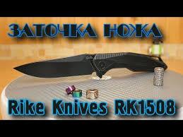 <b>Складной нож</b> RK1508 от <b>Rike</b> Knives. Обзор и заточка. - YouTube