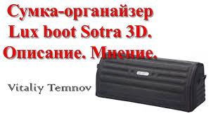 Сумка-<b>органайзер</b> Lux boot <b>Sotra 3D</b>. Описание. Мнение. - YouTube