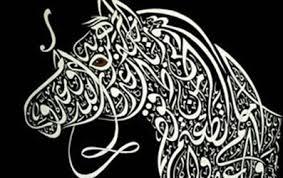 جمالية الخط العربي  Images?q=tbn:ANd9GcT9L-YrAzG4MDNZljw4J_6g9MrYHlCba-VGFyyiteTBK66_qicq