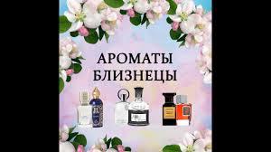 Ароматы-двойники: Ex Nihilo Fleur Narcotique vs. <b>Attar Collection</b> ...