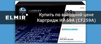 <b>Картридж HP 59A</b> (<b>CF259A</b>) Black купить | ELMIR - цена, отзывы ...
