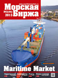 Brief of the Maritime Market, Issue 44 (2) 2013