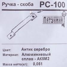 <b>Ручка</b>-<b>скоба дверная</b> РС-<b>100</b> цвет антик серебро в Москве ...
