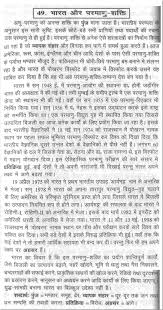 essay on ldquo and nuclear power rdquo in hindi